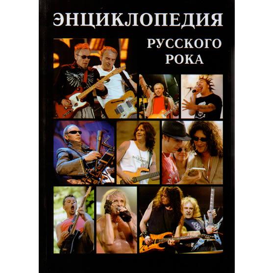 Энциклопедия русского рока